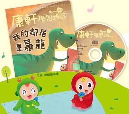 免費索取康軒學前版體驗組(試讀本+CD)