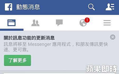 Facebook 將全面強制使用者下載 Messenger