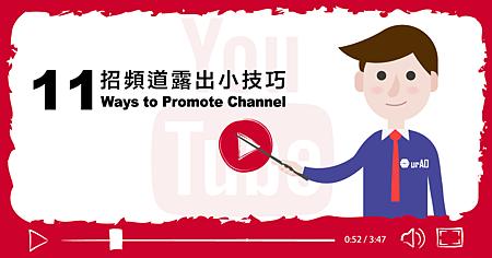 11 個增加 YouTube 頻道曝光的小秘技