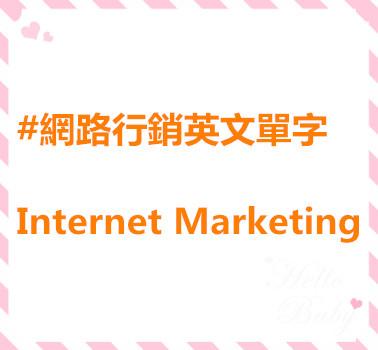 #網路行銷英文單字 Internet Marketing