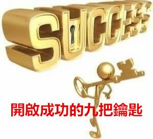 開啟成功的九把鑰匙