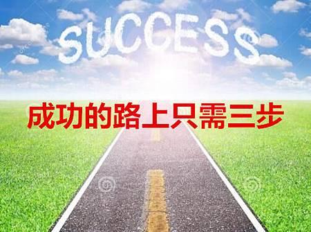 成功的路上只需三步
