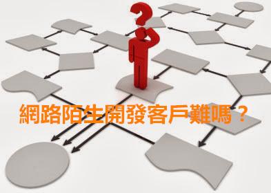 網路陌生開發客戶難嗎?