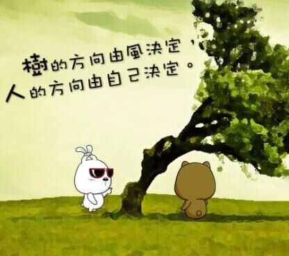 樹的方向,由風決定!人的方向,由自己決定!