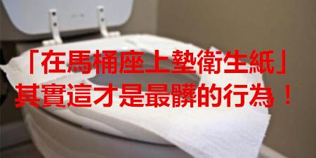 「在馬桶座上墊衛生紙」,其實這才是最髒的行為!