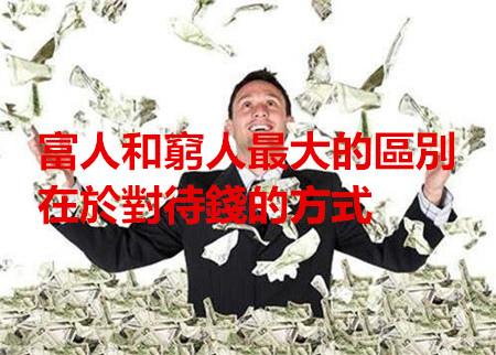 富人和窮人最大的區別在於對待錢的方式