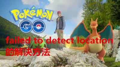 failed to detect location 的解決方法,一起捕捉 #寶可夢 #皮卡丘 #神奇寶貝