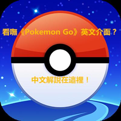 看嘸《Pokemon Go》英文介面?中文解說在這裡!