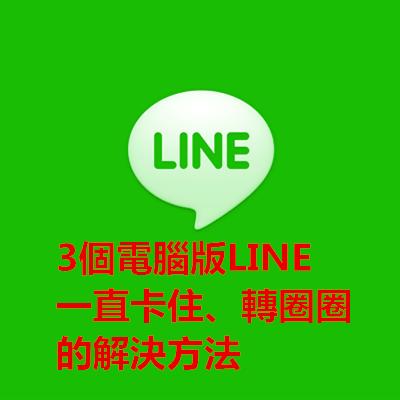 3個電腦版LINE一直卡住、轉圈圈的解決方法