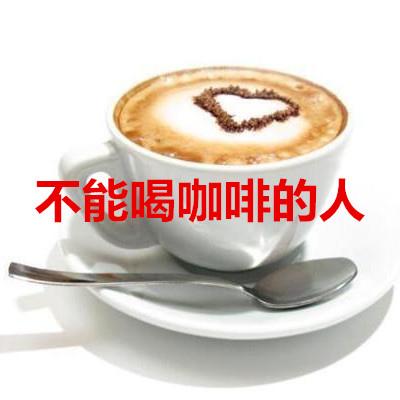 #不能喝咖啡的人