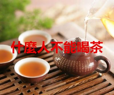 #什麼人不能喝茶