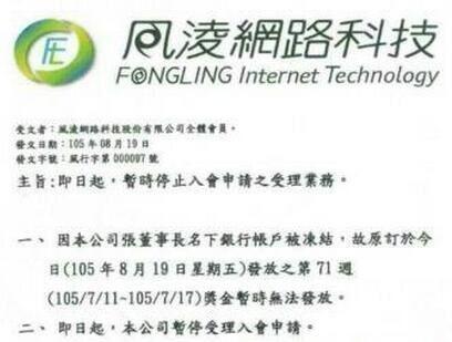 #小P團購 #風淩網路科技公司違反多層次傳銷管理法規定罰100萬元