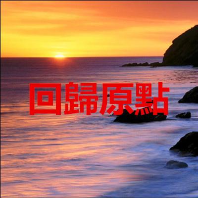 #回歸原點 - #中華一番 #滿漢全席 #卡通 給 #龍哥 的啟示