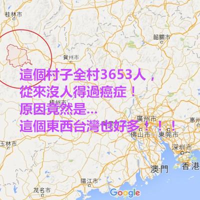 這個村子全村3653人,從來沒人得過癌症!原因竟然是...這個東西台灣也好多!!!