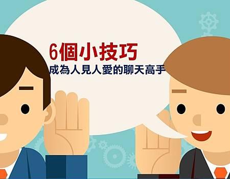 6個小技巧,成為人見人愛的聊天高手
