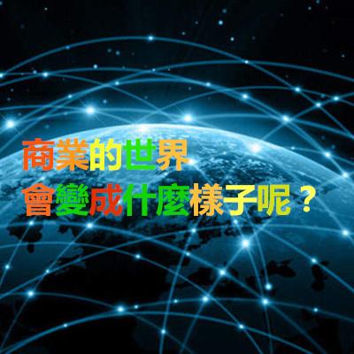 商業的世界會變成什麼樣子呢?