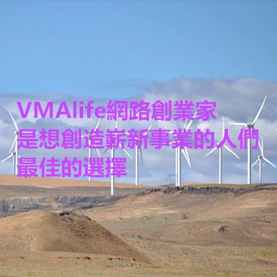 VMAlife網路創業家是想創造嶄新事業的人們最佳的選擇