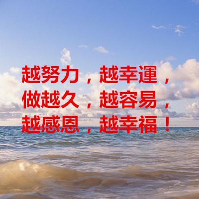 越努力,越幸運,做越久,越容易,越感恩,越幸福!