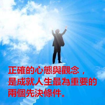 正確的心態與觀念,是成就人生最為重要的兩個先決條件。