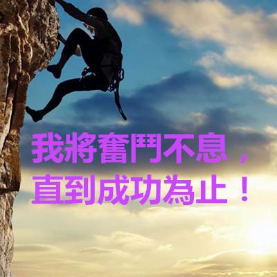 我將奮鬥不息,直到成功為止!