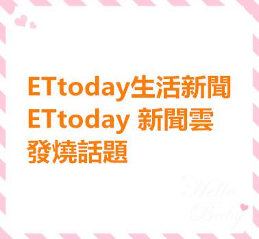 ETtoday生活新聞 - ETtoday 新聞雲 - 發燒話題