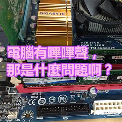電腦有嗶嗶聲,那是什麼問題啊?