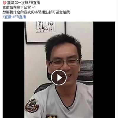 龍哥第一次玩FB直播_20160929