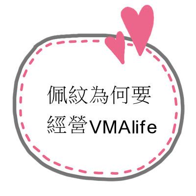 佩紋為何要經營VMAlife