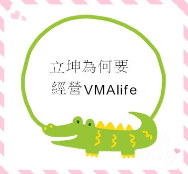 立坤為何要經營VMAlife