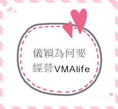 儀穎為何要經營VMAlife