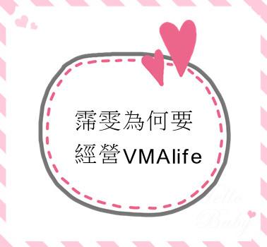 霈雯為何要經營VMAlife