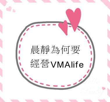 晨靜為何要經營VMAlife