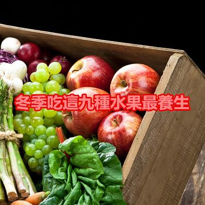 冬季吃這九種水果最養生