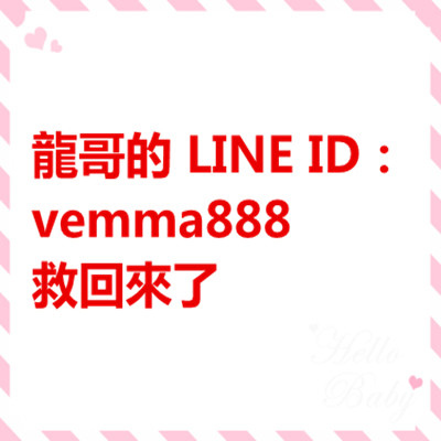 龍哥的 LINE ID:vemma888 救回來了
