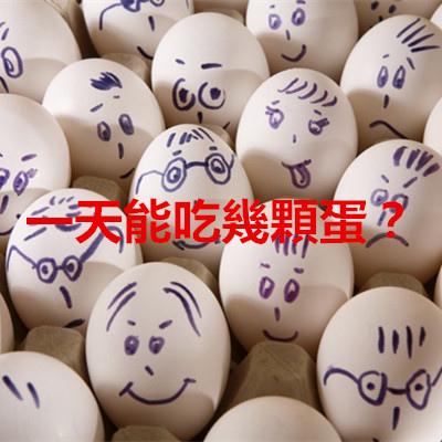 一天能吃幾顆蛋?
