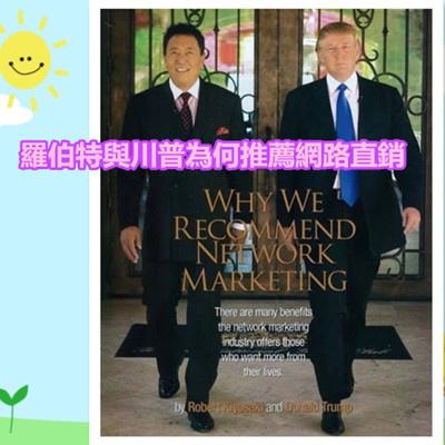 羅伯特與川普為何推薦網路直銷