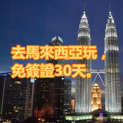 去馬來西亞玩,免簽證30天。