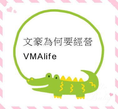 文豪為何要經營VMAlife