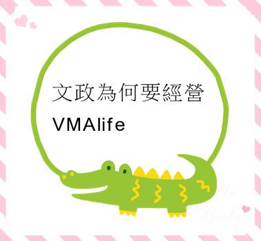 文政為何要經營VMAlife