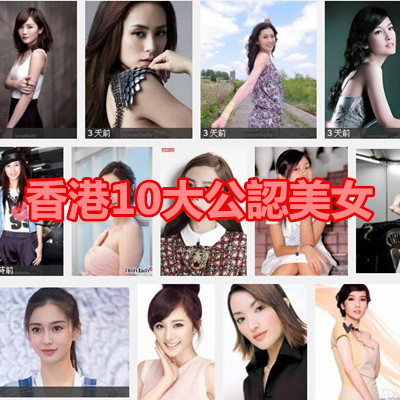 香港10大公認美女,周慧敏第5,張柏芝僅排第3,第一居然是她