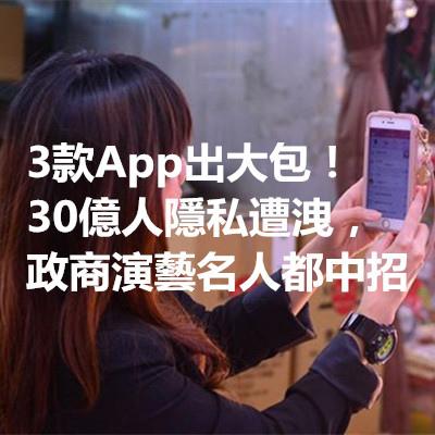 3款App出大包!30億人隱私遭洩,政商演藝名人都中招