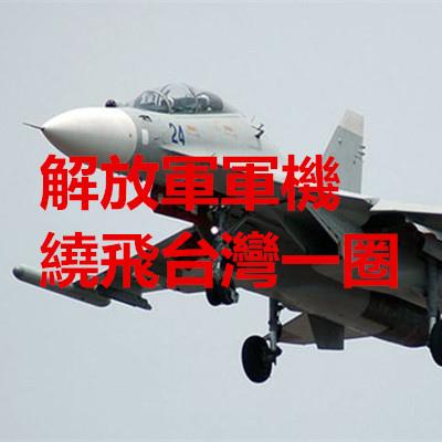 解放軍軍機繞飛台灣一圈