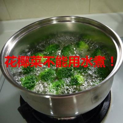花椰菜不能用水煮!