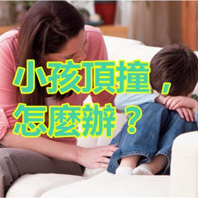 [轉載]小孩頂撞,怎麼辦?