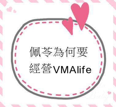 佩苓為何要經營VMAlife