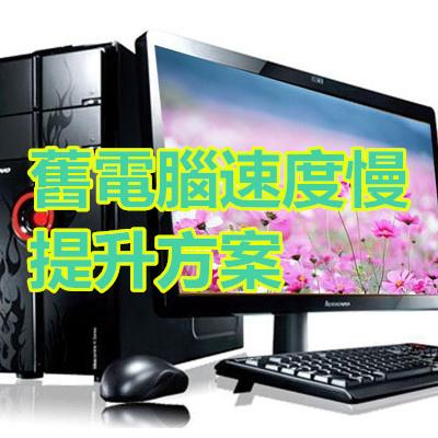 舊電腦速度慢提升方案