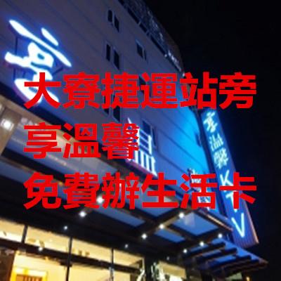 大寮捷運站旁 享溫馨 免費辦生活卡