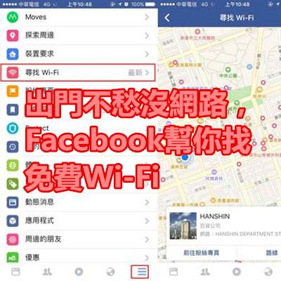 出門不愁沒網路,Facebook幫你找免費Wi-Fi