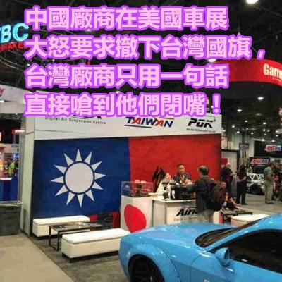 中國廠商在美國車展大怒要求撤下台灣國旗,台灣廠商只用一句話直接嗆到他們閉嘴!