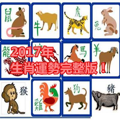 2017年生肖運勢完整版!很詳細哦!(鼠,牛,虎,兔,龍,蛇,馬,羊,猴,雞,狗,豬)